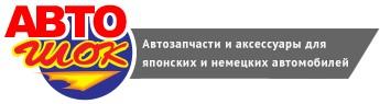АВТОШОК - автозапчасти и аксессуары для японских и немецких автомобилей